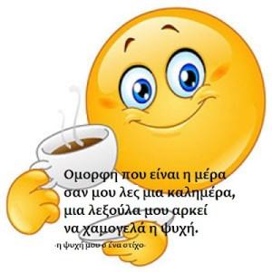 Ομορφη που είναι η μέρα σαν μου λες μια καλημέρα, μια λεξούλα μου αρκεί να χαμογελά η ψυχή.