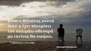 Read more about the article Είναι ο Θάνατος κοντά …