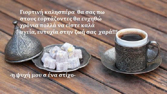 Read more about the article Καλησπέρα και Χρόνια πολλά στον Νίκο και στην Νικολέτα