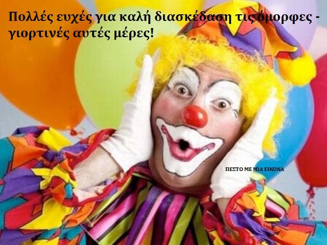 Πολλές ευχές για καλή διασκέδαση τις όμορφες – γιορτινές αυτές μέρες  Διαβάστε περισσότερα: http://clopyandpaste.blogspot.gr/2013/03/blog-post_8620.html#ixzz4Zad2Xl3M