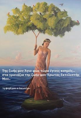 Read more about the article Ερωτας Εκτελεστής Μου..