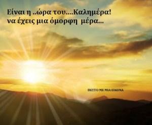 Είναι η ..ώρα του….Καλημέρα! να έχεις μια όμορφη  μέρα