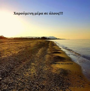 Read more about the article Καλημέρα!