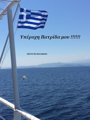 Read more about the article Υπέροχη Πατρίδα μου