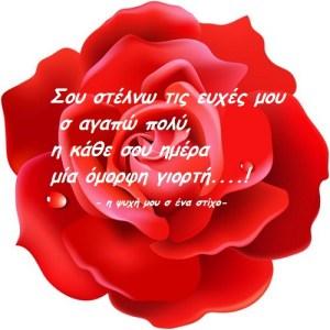 Σου στέλνω τις ευχές μου σ αγαπώ πολύ, η κάθε σου ημέρα μία όμορφη γιορτή….:)!
