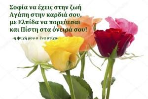 Read more about the article Χρόνια πολλά Σοφία,Αγάπη,Ελπίδα,Πίστη