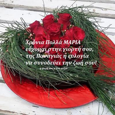Χρόνια Πολλά Μαρία εύχομαι στην γιορτή σου, της Παναγιάς η ευλογία να συνοδεύει την ζωή σου!