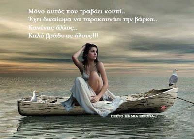 Read more about the article Καλό βράδυ σε όλους!!!