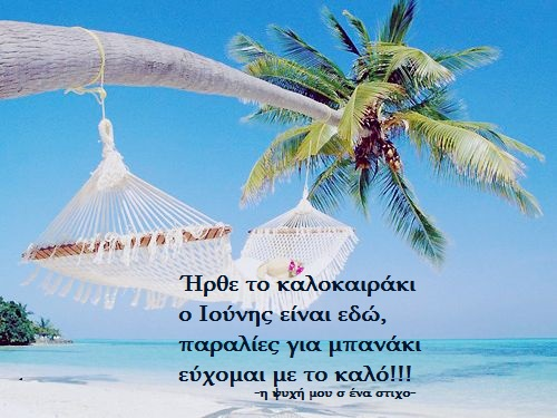 Read more about the article Καλώς ήρθες Ιούνιε!!! Καλό μήνα σε όλους!!!!
