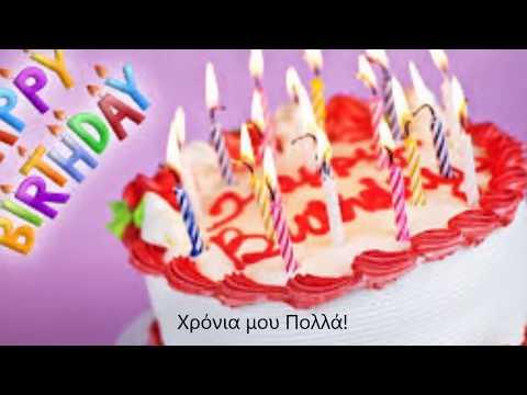 Read more about the article 13 Μάη:Τα γενέθλιά μου. Χρόνια μου καλά!!!