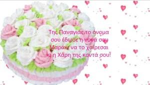 Μαρία Χρόνια σου πολλά!!!!