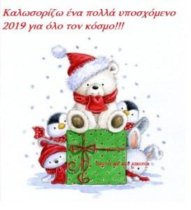 Καλωσορίζω ένα πολλά υποσχόμενο 2019 για όλο τον κόσμο!!!