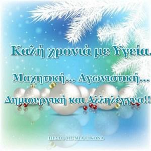 Ευχές για καλή χρονιά!