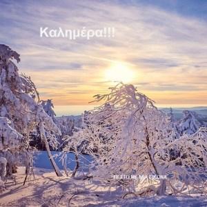 Όμορφες χειμωνιάτικες καλημέρες!(εικόνες)