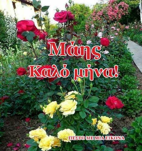 Καλή Πρωτομαγιά και καλό μήνα σε όλους σας!