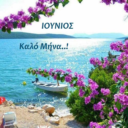 Εικόνες ευχές για τον Ιούνιο. Καλό καλοκαίρι σε όλους μας!