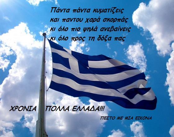 Read more about the article 28η Οκτωβρίου:Εικόνες και ποιήματα