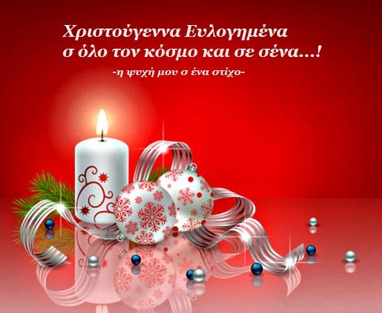Καλά Χριστούγεννα & ευλογημένα!!