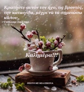 Καλημέρα σας!!! Καλή εβδομάδα με υγεία σε όλους μας…!!