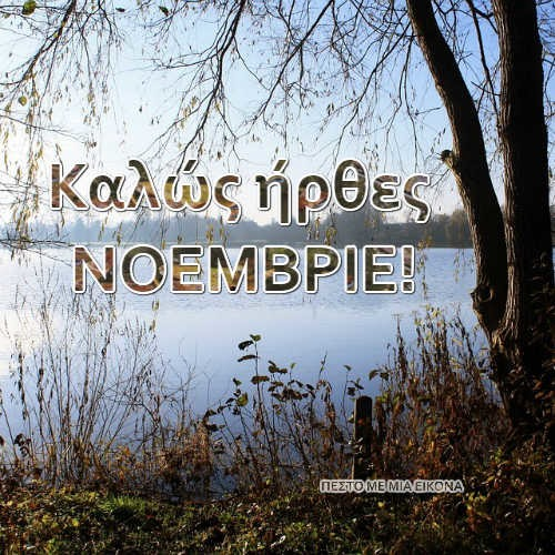 Ήρθε κι ο Νοέμβριος…! Καλό μήνα σε όλους!!!
