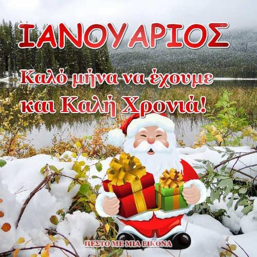 Καλώς ήρθες Ιανουάριε. Καλή Πρωτοχρονιά σε όλους!