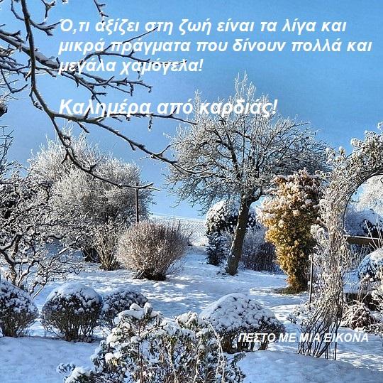Καλημέρα με χιόνι! Καλή εβδομάδα να έχουμε φίλοι μου!!!