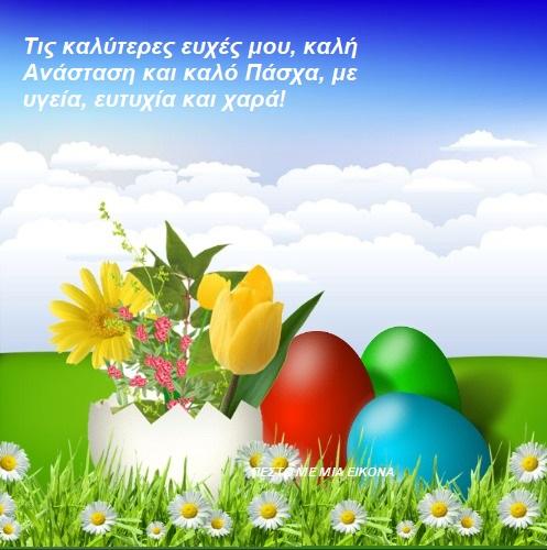 Εύχομαι Καλό Πάσχα, καλή Ανάσταση..!!(εικόνες)