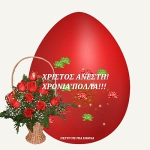 Read more about the article Χρόνια Πολλά  σε όλους σας. Χριστός Ανέστη!!!