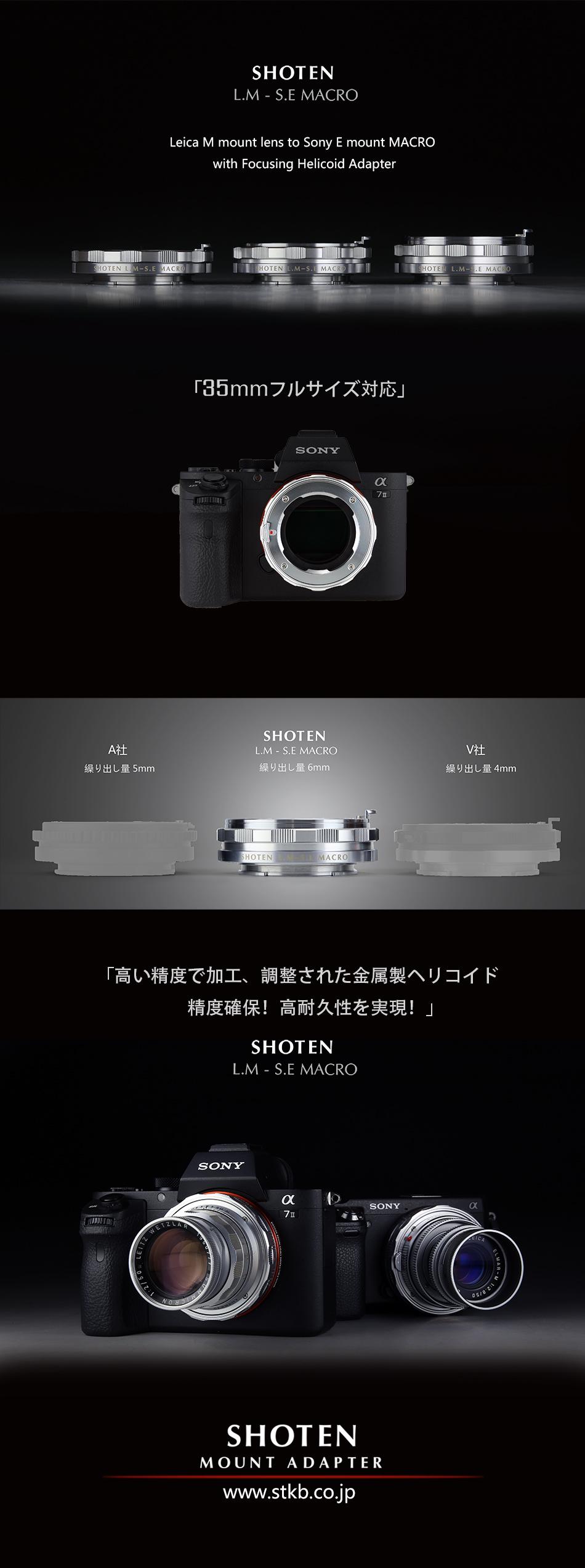 SHOTEN LM-SE M A950