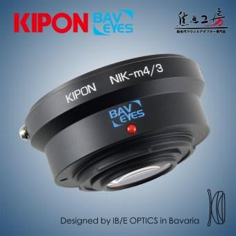 KIPON BAVEYES NIK-m4/3 0.7x ニコンFマウントレンズ