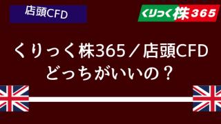 くりっく株365 店頭CFD 比較