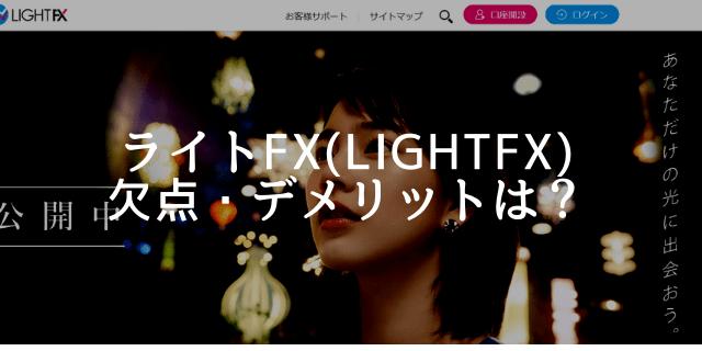ライトFX 欠点 デメリット