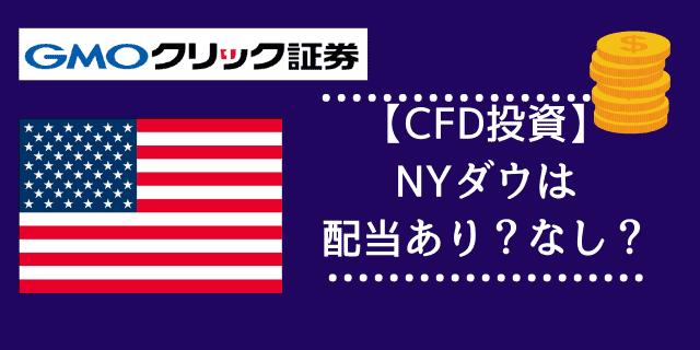 ダウ CFD 配当