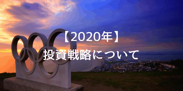 2020年 投資戦略