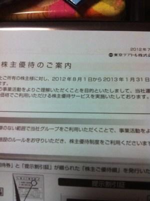 テアトル-株主優待