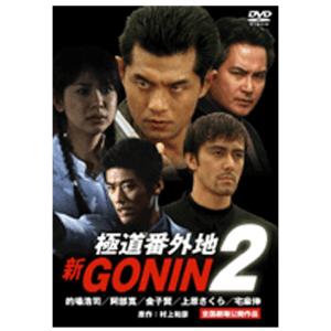 新GONIN 2