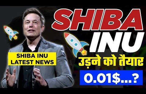 Shiba Inu उड़ने को तैयार 🚀 | Shiba Inu Coin Most up-to-date News Today time | Shib Coin Trace Pump | Shiba To Moon🌛