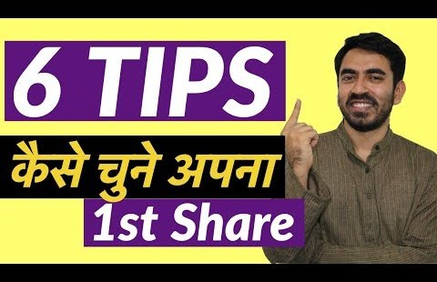 Systems to Seize your First Portion   Stock Market For Inexperienced persons in hindi   6 Systems to determine on huge Shares