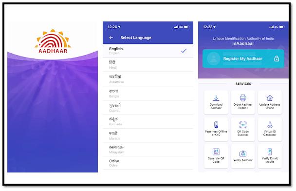 mAadhaar App Interface