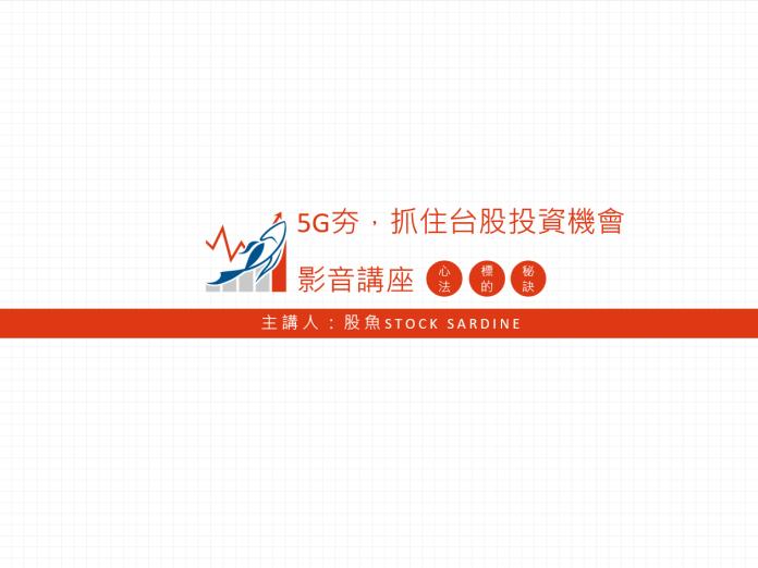 5G趨勢投資