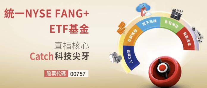 00757 統一 NYSE FANG+ ETF