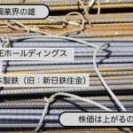 JFEホールディングスと日本製鉄(旧:新日鉄住金)の株価や業績を比較|再編が進む鉄鋼業界で生き残るのはどこ?