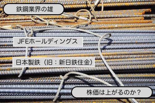 日本 製鉄 の 株価