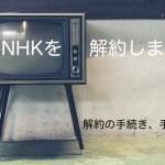 NHKを解約しました|意外とあっさり手続きが完了したので手順をお伝えします