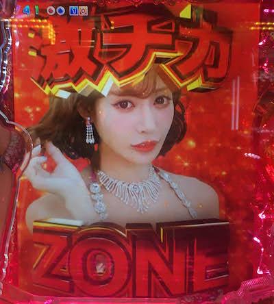 激チカZONE