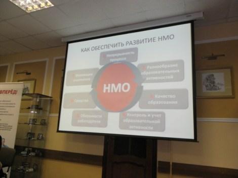 Пресс-конференция СтАР об НМО