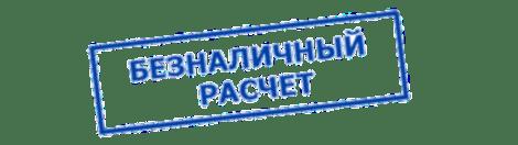 Безналичный расчёт в магазине стоматологических плакатов Stomanet.ru