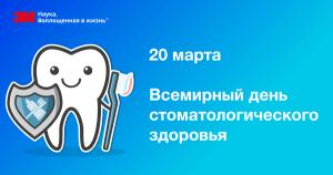 20 марта - день стоматологического здоровья