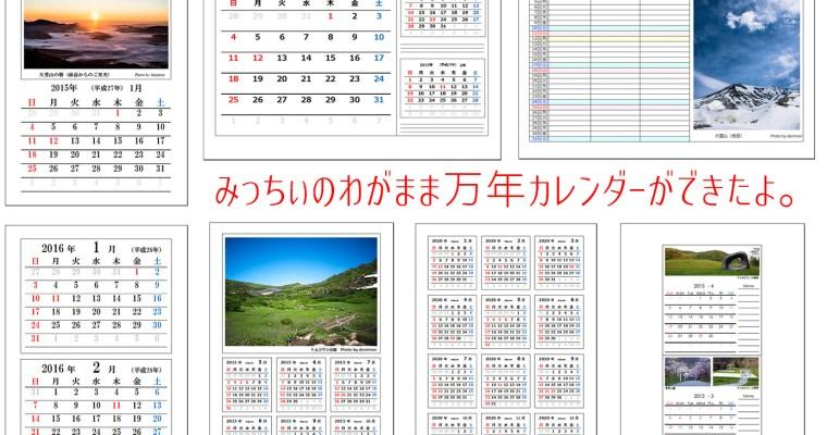 わがまま万年カレンダー