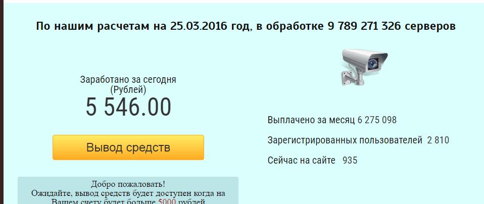 2016-03-30 00-43-44 W-S Program 1.2 - Google Chrome
